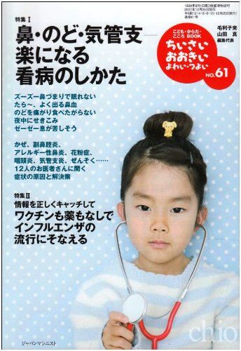 How nursing to become easier - no.61-nose, throat, bronchial strong-weak, big, small (2007) ISBN: 4880492612 [Japanese Import] How nursing to become easier - no.61-nose