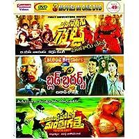 Mackennas Gold 2 Blood Brothers Mayadweepam Lo Mantragatte Eyes of the Serpent 3 in 1 Telugu Movie DVD