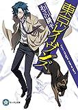 Animation - Tokyo Ravens Vol.8 (BD+CD) [Japan LTD BD] GNXA-1648