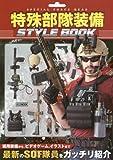 特殊部隊装備 STYLE BOOK (ホビージャパンMOOK 845)