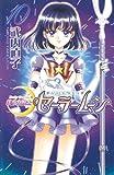 美少女戦士セーラームーン新装版(10) (KCデラックス なかよし)