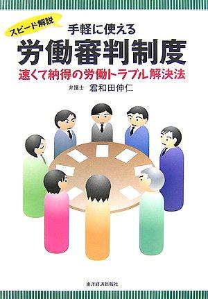 Read Online Supīdo kaisetsu tegaru ni tsukaeru rōdō shinpan seido : Hayakute nattoku no rōdō toraburu kaiketsuhō pdf