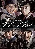 [DVD]秘密妓房 アンシンジョン DVDセット