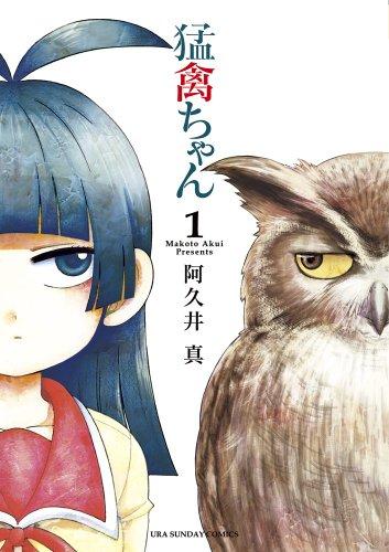 Mokin-chan - Vol.1 (Shonen Sunday Comics) Manga