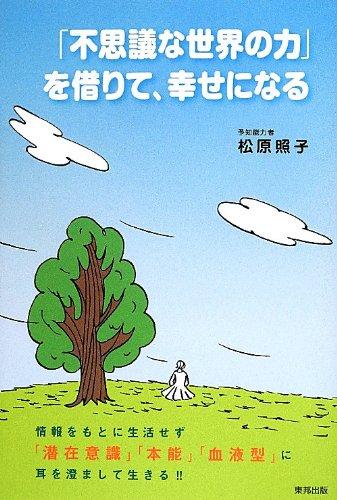 Download Fushigi na sekai no chikara o karite shiawase ni naru pdf epub
