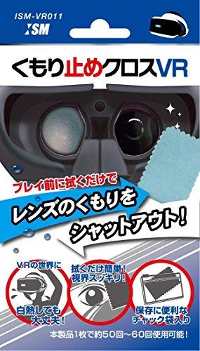 Price comparison product image ISM PlayStationVR Anti-fog Cloth