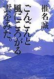 ごんごんと風にころがる雲をみた。 (柏艪舎文芸シリーズ)(椎名 誠)
