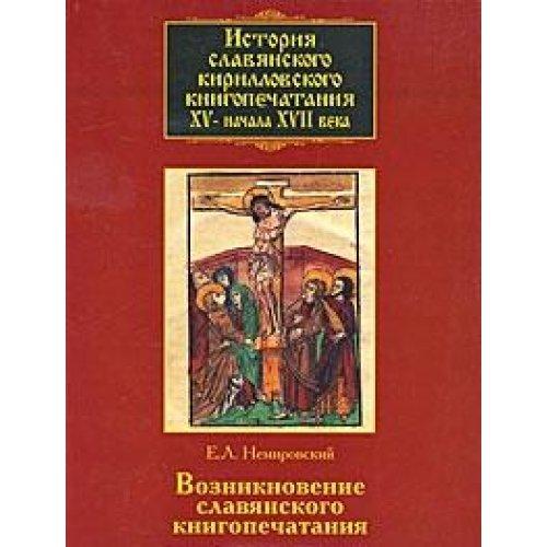 Download Istoriya slavyanskogo kirillovskogo knigopechataniya XV - nachala XVII veka. Kniga 3. Nachalo knigopechataniya v Valahii ebook