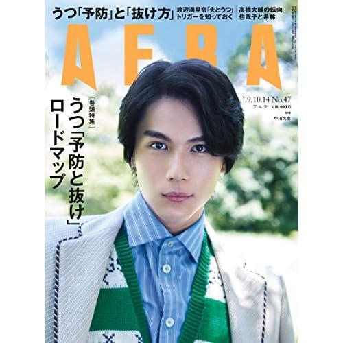 AERA 2019年 10/14号 表紙画像