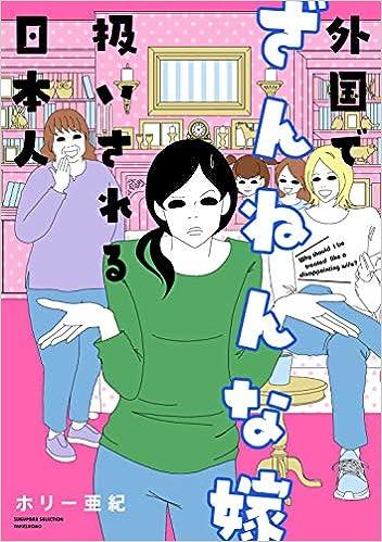 外国でざんねんな嫁扱いされる日本人 (SUKUPARA SELECTION)