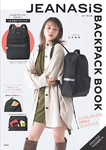 JEANASIS BACKPACK BOOK 画像 A