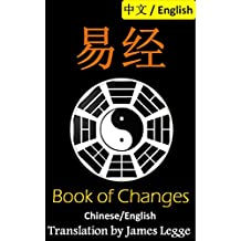 I Ching: Bilingual Edition, English and Chinese: 易经: The Book of Change