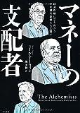 マネーの支配者: 経済危機に立ち向かう中央銀行総裁たちの闘い