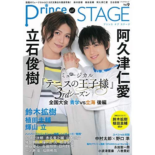 Prince of STAGE Vol.9 表紙画像