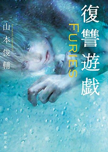 復讐遊戯: Furies (徳間文庫)