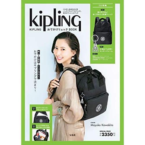 KIPLING おでかけリュック BOOK 画像