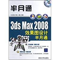 3ds Max2008效果圖設計半月通