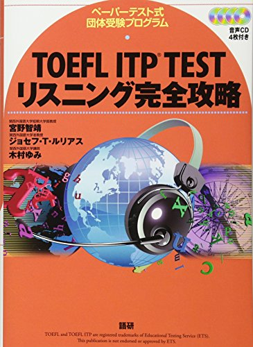 TOEFL ITP TEST listening fully capture ISBN: 4876152438 (2011) [Japanese Import]
