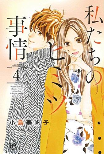 私たちのヒミツ事情(4): プリンセス・コミックス プチプリ