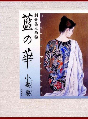 Irezumi Tattoo - AI NO HANA | Tattoo Fantasy | Irezumi Bijin Gaho ( Ozuma Kaname )