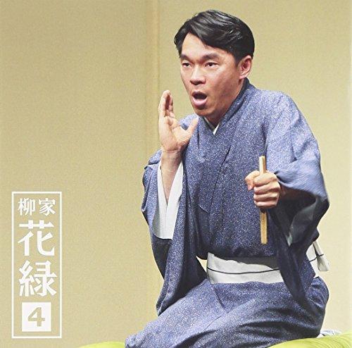 Karoku Yanagiya - Yanagiya Karoku 4 Chiritotechin / Kumo Kago [Japan CD] MHCL-2566