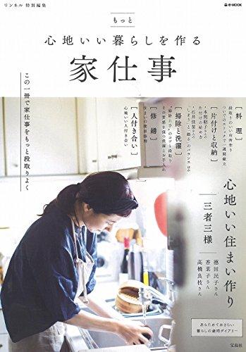 リンネル特別編集 もっと心地いい暮らしを作る家仕事 (e-MOOK)