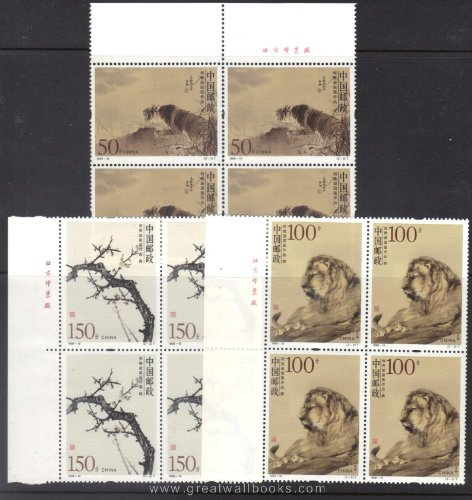 China Stamps - 1998-15, Scott 2880-2 He Xiangning's Chinese Paintings - Block of 4 w/Imprint - MNH, VF