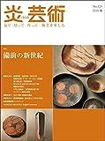 炎芸術 125―見て・買って・作って・陶芸を楽しむ 特集:備前の新世紀