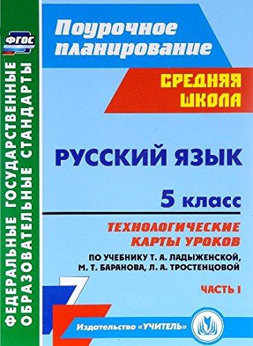 Russkiy yazyk. 5 klass. Tehnologicheskie karty urokov po uchebniku T.A. Ladyzhenskoy, M.T. Baranova, L.A. Trostentsovoy i dr. 1 chast pdf epub
