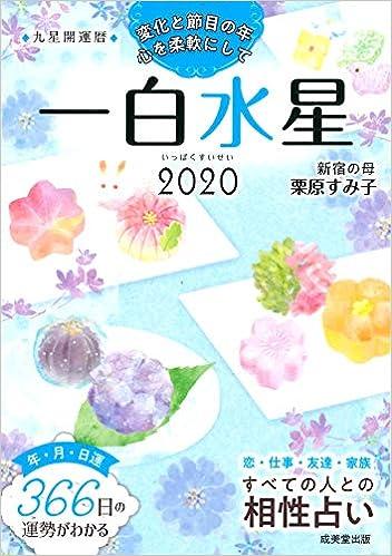 白水 2020 一 星 2020年の一白水星の運勢