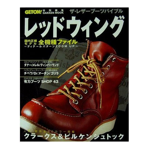 Price comparison product image The leather boots Bible - Red Wing domestic regular model all models file (Gakken Mook) ISBN: 4056021929 (1999) [Japanese Import]