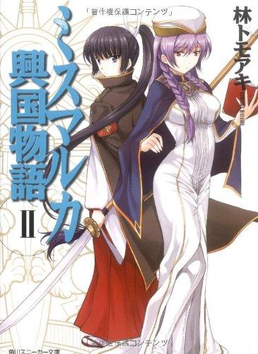 ミスマルカ興国物語 II (角川スニーカー文庫)