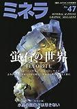 ミネラ(47) 2017年 06 月号 [雑誌]: 園芸Japan 増刊