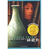 img - for A Single Shard (Chinese Edition) book / textbook / text book