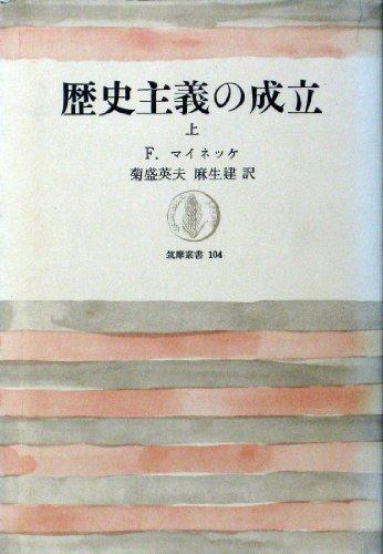歴史主義の成立  上下 (1968年) (筑摩叢書)