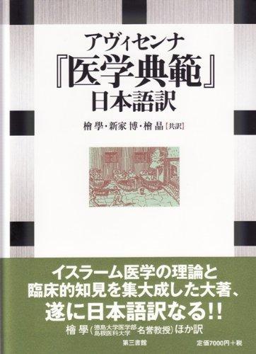 アヴィセンナ『医学典範』日本語訳
