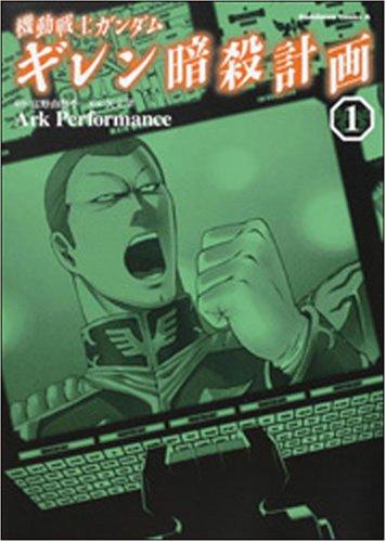 機動戦士ガンダムギレン暗殺計画 1の商品画像