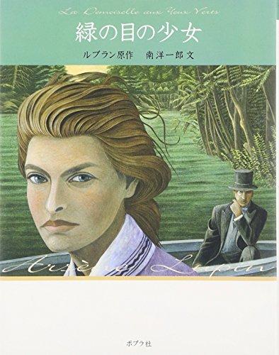 緑の目の少女    怪盗ルパン 文庫版第15巻