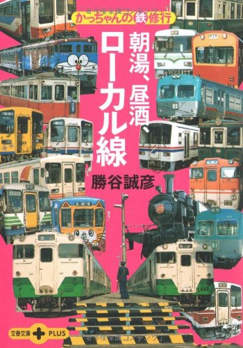 朝湯、昼酒、ローカル線―かっちゃんの鉄修行 (文春文庫PLUS)