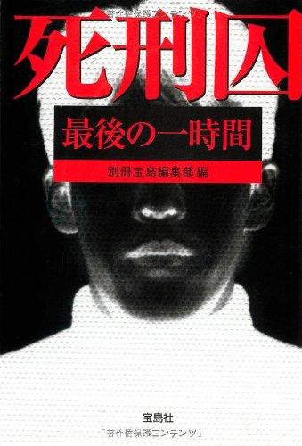 死刑囚最後の一時間 (宝島SUGOI文庫)