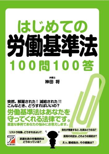 はじめての労働基準法100問100答 (アスカビジネス)