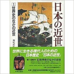 日本の近世 (第1巻) 世界史のな...