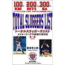 Total Sluggers List in Major League Baseball History Volume1 update: The Complete List of MLB Hitters to achieve100RBI/200hits/300BA Same Season (Baseball Civilization Library) (Japanese Edition)