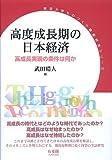 高度成長期の日本経済--高成長実現の条件は何か (東京大学ものづくり経営研究シリーズ)