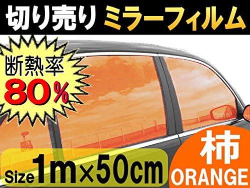 A.P.O(エーピーオー) 切売ミラーフィルム (小) 柿 幅50cm×100cm~ オレンジ 切り売り 窓ガラスフィルム