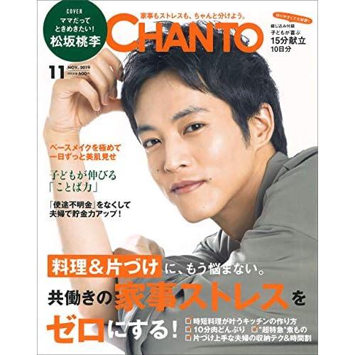 CHANTO 2019年11月号 表紙画像