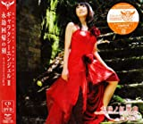 GALAXY ANGEL II: TAIYO NO KOKYOU KYOKU(CD+DVD)