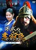 [DVD]不滅の李舜臣 第1章 青年時代 後編 DVD-BOX