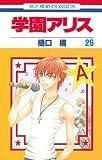 Gakuen Alice Vol.26 (In Japanese) by Tachibana Higuchi (2012-05-03)