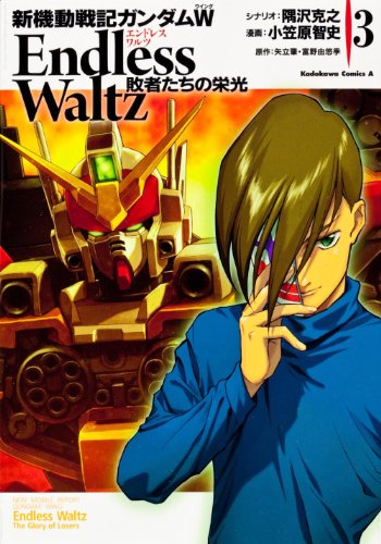 New Mobile Report Gundam WING Endless Waltz losers' Glory, Vol. 3
